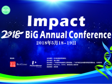 2018 BiG ImpactAnnual Conference 邀请函