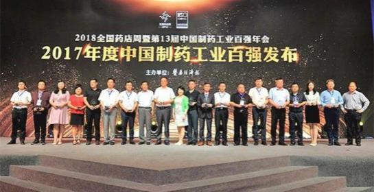 2017年中国制药工业百强榜盛大发布!