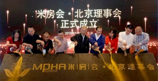 第4站!米房会·北京理事会正式成立!