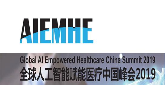 全球人工智能赋能医疗中国峰会2019