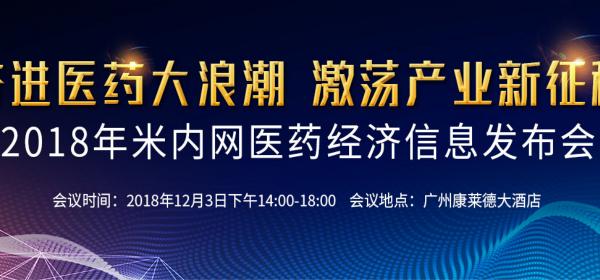2018年米内网医药经济信息发布会