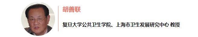 01胡善联.png