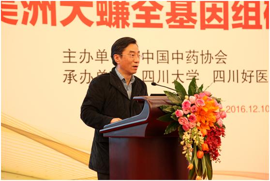 国家中医药管理局科技司副司长周杰.png