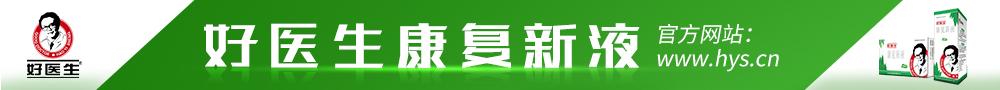 四川好医生药业集团