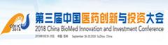 中国医药创新与投资大会