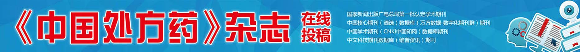 中国处方药在线投稿系统