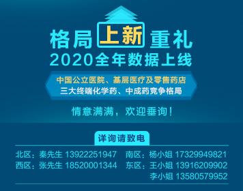 2020全年数据上线