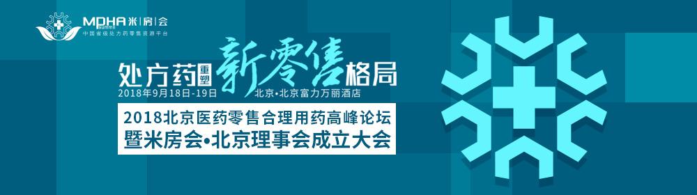 2018米房会-北京