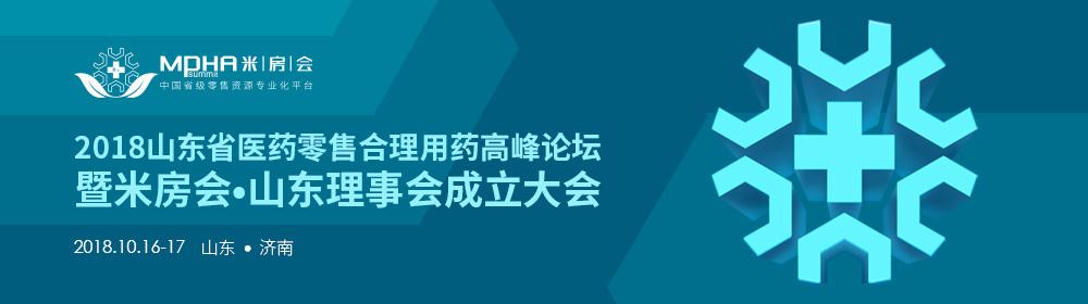 2018米房会-山东